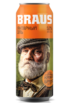 Braus beer can